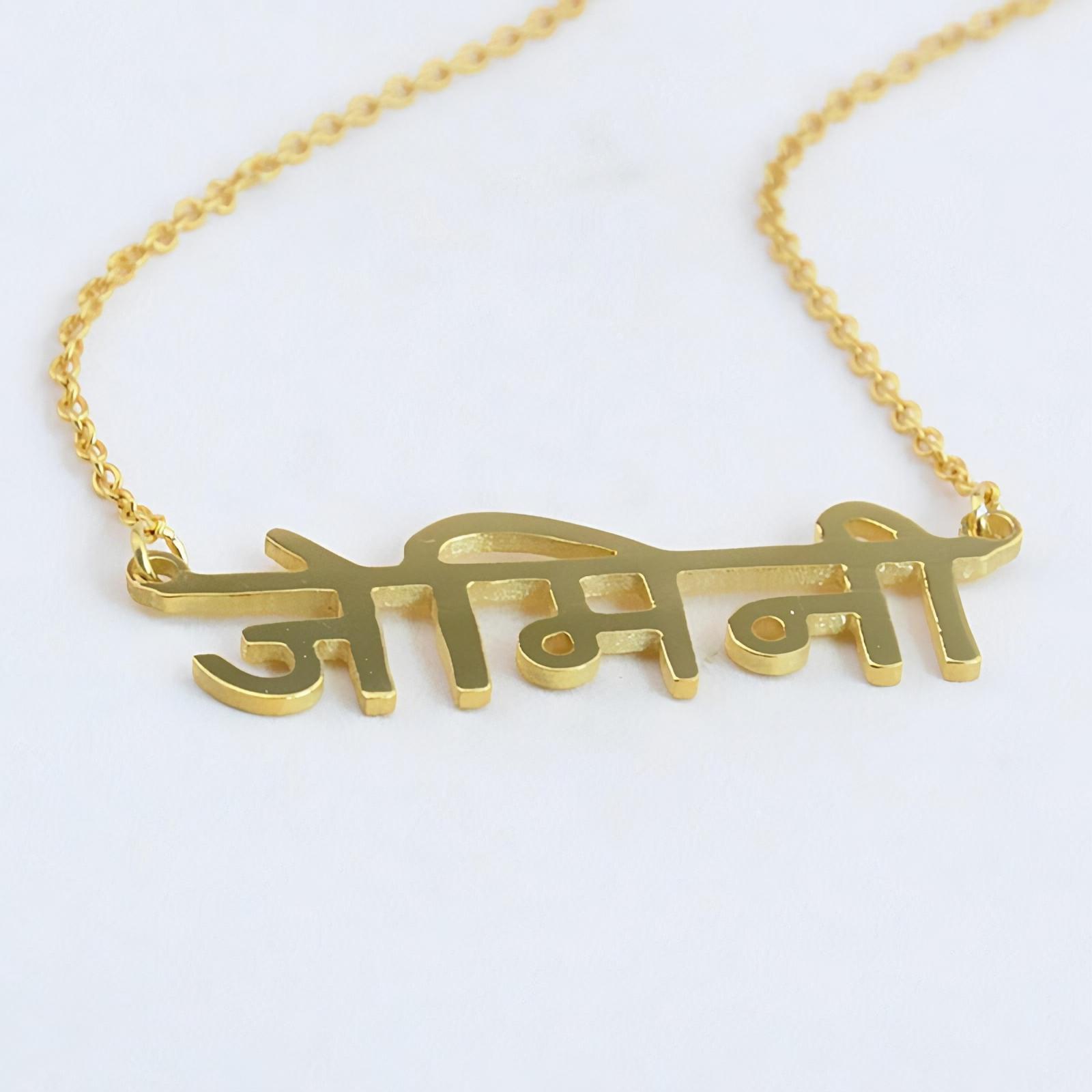 Customized Hindi Name Pendant Necklace